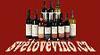 Internetový obchod Světové víno
